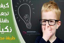 كيف تجعلين طفلك ذكيا ومتفوقاً