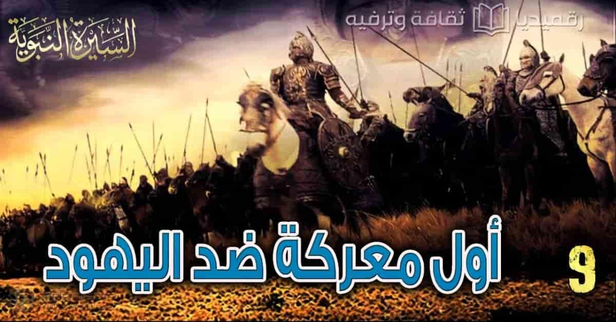 al-sira-al-nabawiya-9