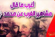 Sira Nabawya Episode 21
