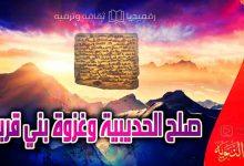 al-sira-al-nabawiya-ep-13