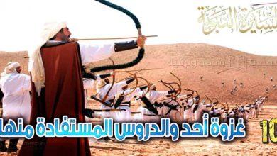 al-sira-al-nabawiya-ep-10