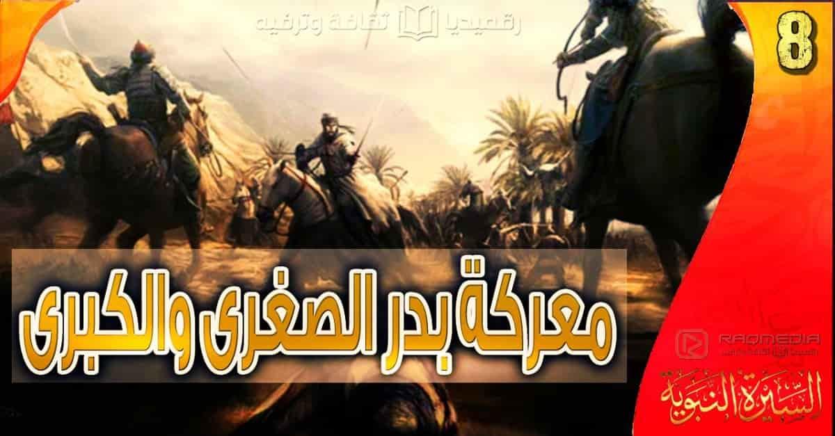 al-sira-al-nabawiya-8