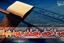 al-sira-al-nabawiya-ep-11