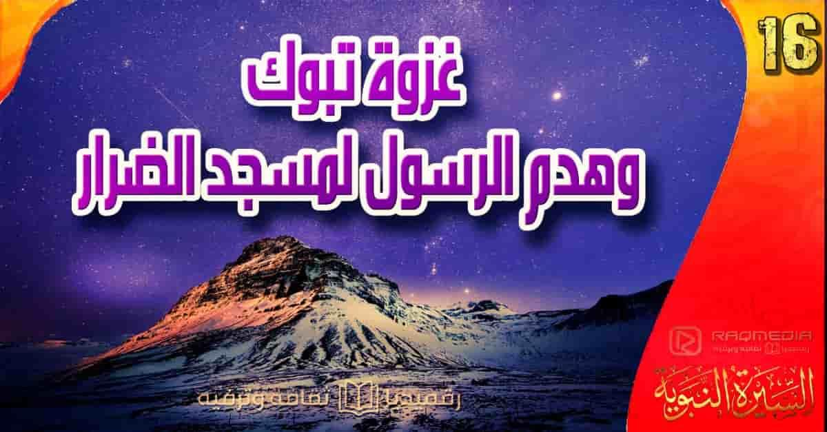 السيرة النبوية 16: غزوة تبوك وهدم الرسول لمسجد الضرار