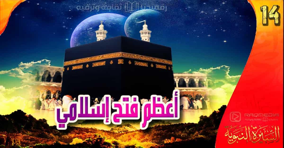 السيرة النبوية 14: فتـح مكــة وإنتشار الإسلام