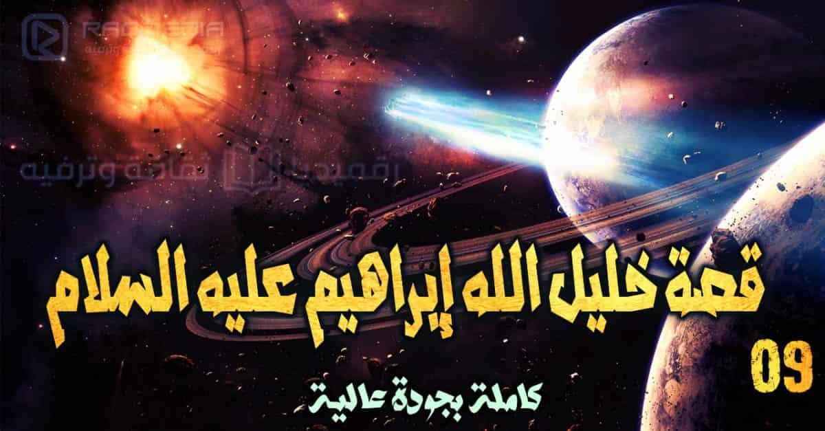 قصص الأنبياء 9: قصة خليل الله إبراهيم عليه السلام
