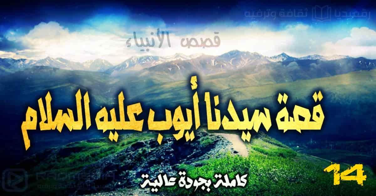 قصص الأنبياء 14: قصة سيدنا أيوب عليه السلام
