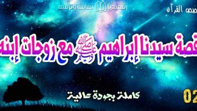 Qasas Ul Quran Episode 2