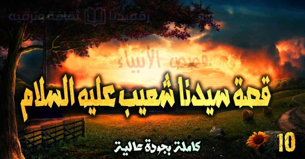 قصص الأنبياء 10: قصة سيدنا شعيب عليه السلام