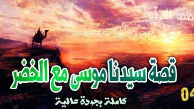 qasas-ul-quran-ep-4