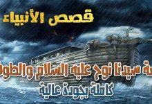 قصص الأنبياء 5: قصة سيدنا نوح عليه السلام والطوفان