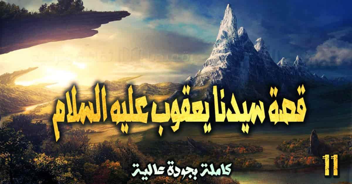 قصص الأنبياء 11: قصة سيدنا يعقوب عليه السلام
