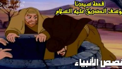 قصص الأنبياء Qasas Ul Anbiya Episode 13