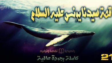 قصص الأنبياء 21: قصة سيدنا يونس عليه السلام والحوت