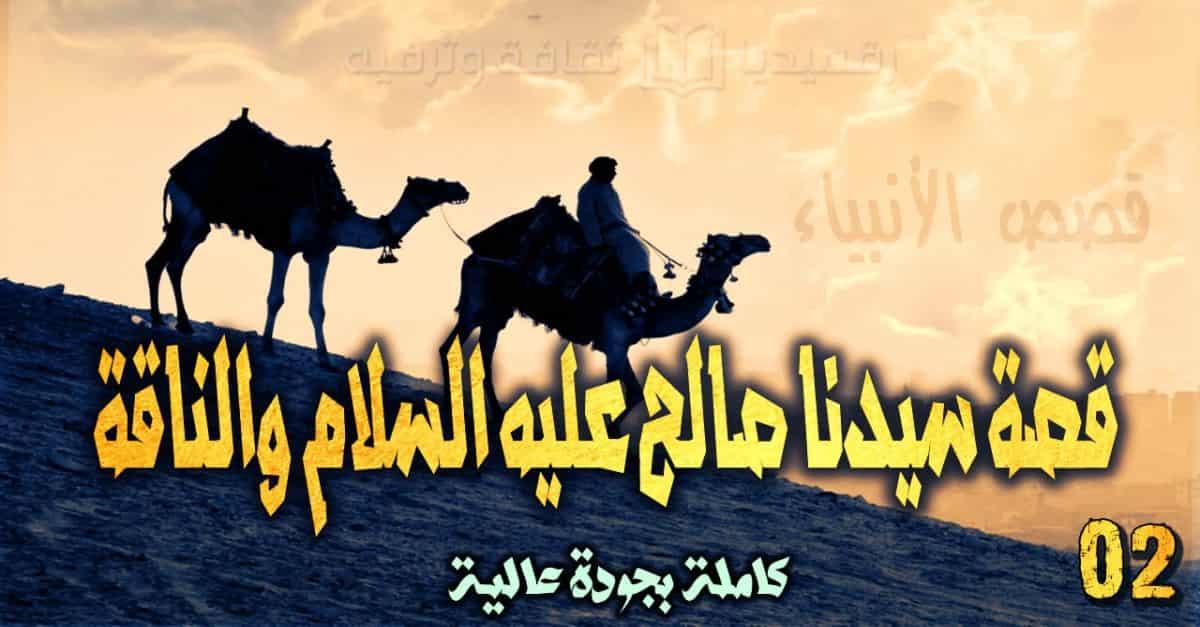 قصص الأنبياء 2: قصة سيدنا صالح عليه السلام والناقة