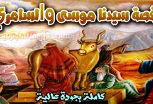 qasas-ul-quran-ep-5