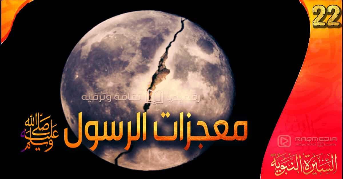Sira Nabawya Episode 22
