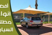 أفضل-أنواع-مظلات-السيارات