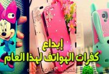 phone-case-covers-كفرات-الهواتف
