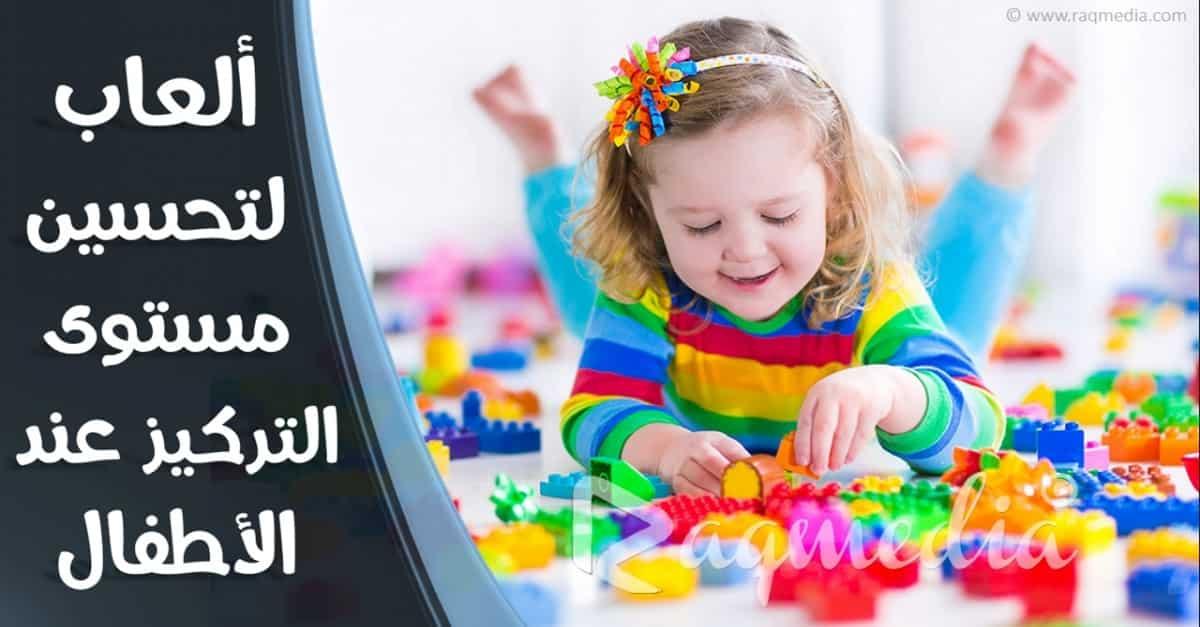 تحسين-مستوى-التركيز-عند-الأطفال