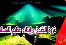 al-sira-al-nabawiya-ep-12