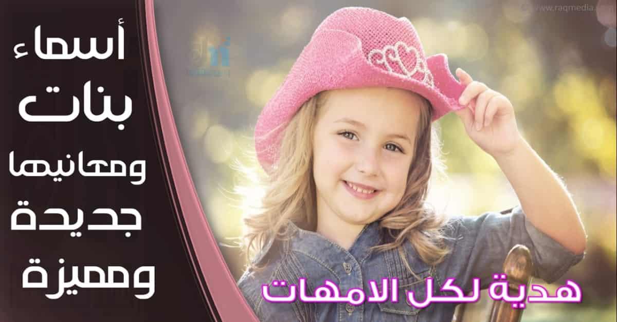 أسماء بنات نادرة وجميلة وراقية - هدية لكل الامهات