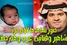 فنانين-عرب-وهم-صغار