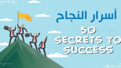 اسرار-النجاح