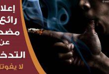 أكثر-اعلانات-مكافحة-التدخين-قوة