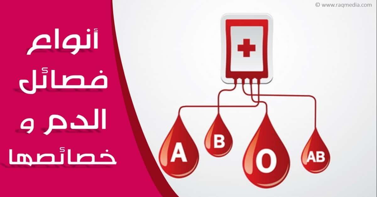 أنواع-فصائل-الدم