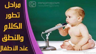 مراحل-تطور-الكلام-والنطق-عند-الأطفال