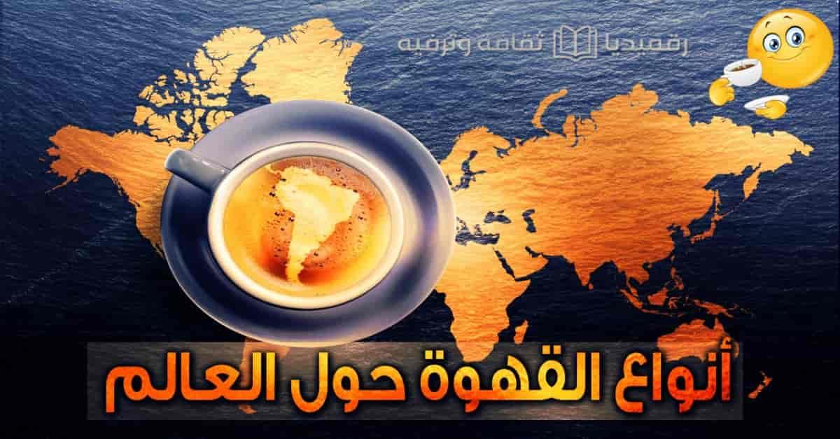 أنواع-القهوة-وطرق-تحضيرها