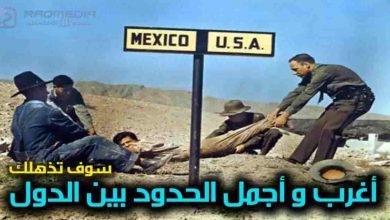 أغرب-الحدود-بين-دول-العالم