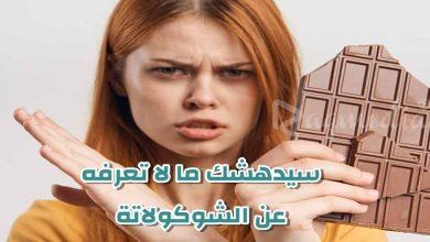 سيدهشك ما لا تعرفه عن الشوكولاتة - نصائح غذائية هامة