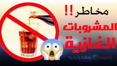 حقائق-صادمة-عن-المشروبات-الغازية