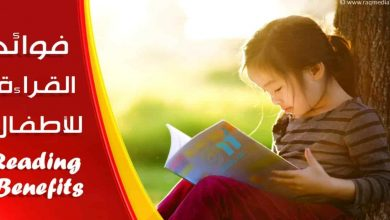 ما-لا-تعرفه-عن-فوائد-القراءة-لطفلك