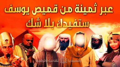 قصص-القرآن-الكريم