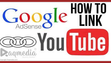 كيفية ربط جوجل أدسنس بحسابك على اليوتيوب