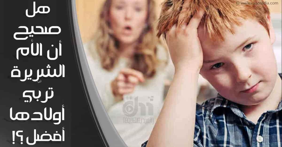 هل صحيح أن الأم الشريرة تربّي أولادها أفضل
