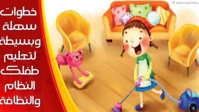 خطوات-سهلة-وبسيطة-لتعليم-طفلك-النظام-والنظافة