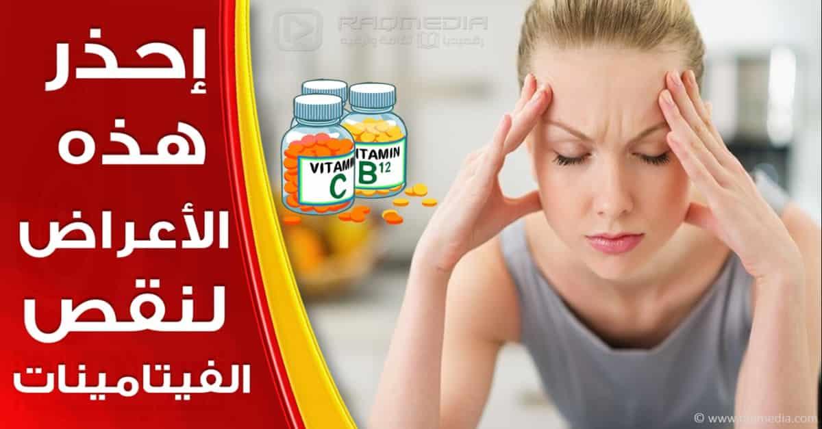 إحذر-هذه-الأعراض-لنقص-الفيتامينات