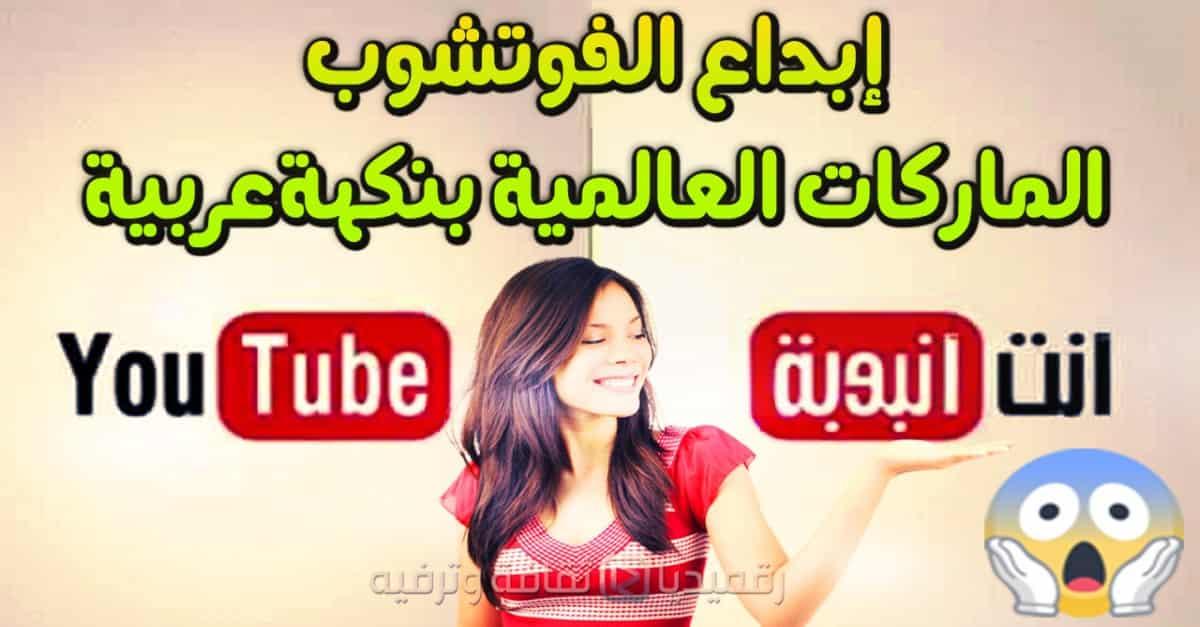 ماركات-العالمية-بالعربية