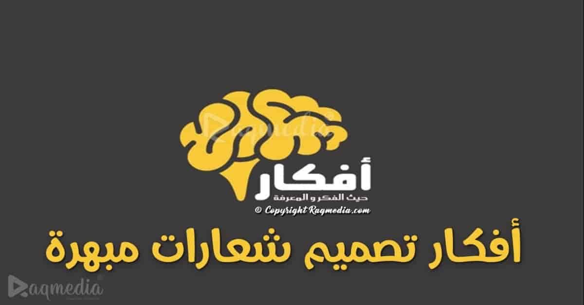 أفكار-تصميم-شعارات-مبهرة-لكل-مصمم