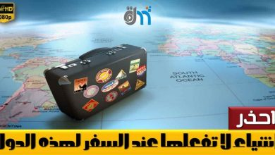 travel-tips-arabic-أخطاء شائعة أثناء السفر, السفر, هل تعلم, ثقف نفسك, ثقافة عامة, متع عقلك, معلومات, لن تصدق, تعرف على, raqmedia, نصائح للسفر, ثقافات, Travel Tips, Matkavinkit, 旅游小贴士, سفر وسياحة, سياحة, رحلة, رحلات, نصائح عند السفر, نصائح للمسافر, نصائح للمسافرين, ثمانية أشياء لا تفعلها حين تسافر بمفردك, أشياء لا تفعلها حين تسافر بمفردك, السفر بمفردك, advice to travellers, Foreign travel advice, dubai, kuwait, تجهيز للسفر, سفريات, سفرتي, رحلتي, Tips For Travellers, Travel Advice, road trip, السعودية