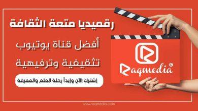 قناة يوتيوب عربية عليك متابعتها