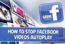 طريقة تعطيل التشغيل التلقائي لمقاطع الفيديو في فيسبوك