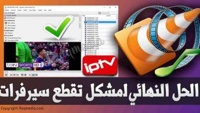 حل مشكلة تقطيع قنوات iptv على VLC